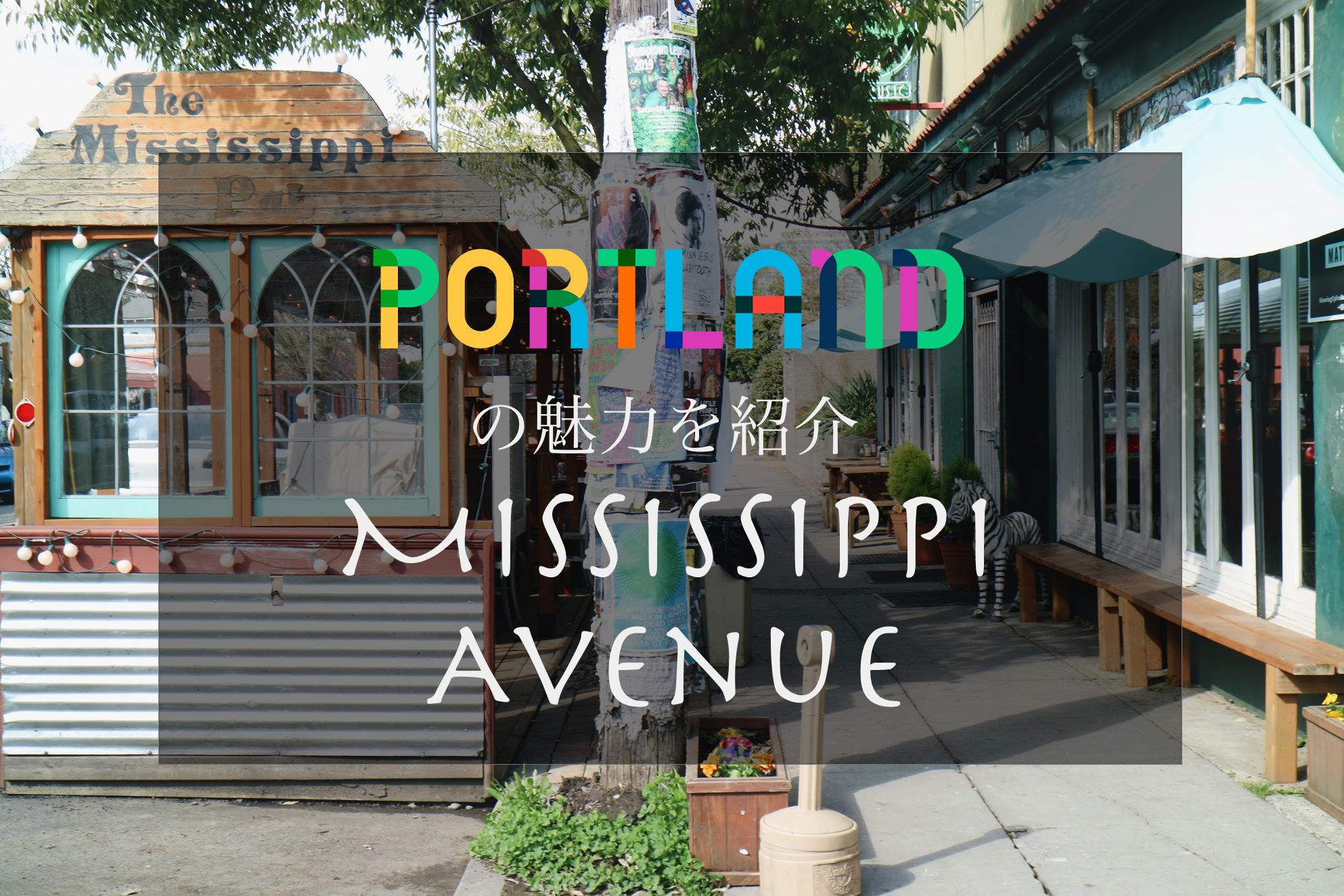 ポートランドの魅力が詰まった Mississippi Avenue(ミシシッピ ...
